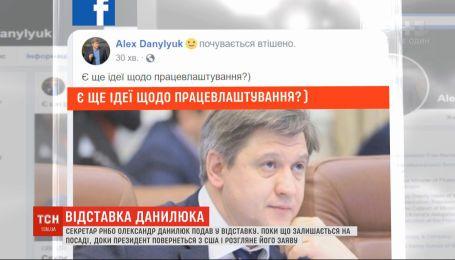 Секретарь СНБО Александр Данилюк написал заявление об отставке