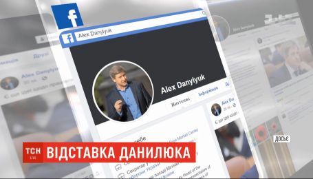 Отставка Данилюка: в медиа появляются слухи о новой должности чиновника