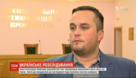 Байдена та його сина не допитували у справі щодо можливого шахрайства чиновниками Мінекології