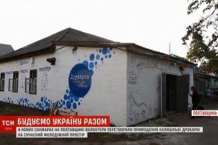 На Полтавщине волонтеры превратили заброшенное здание в современный молодежный центр
