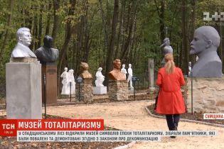 Парк советского периода: в Украине создали первый музей артефактов эпохи СССР