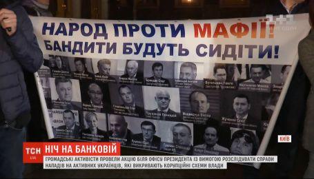 """Акцию """"Ночь на Банковой"""" провели под Офисом президента общественные активисты"""