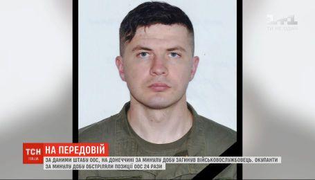 Старший лейтенант Нацгвардии Александр Маркив погиб на передовой