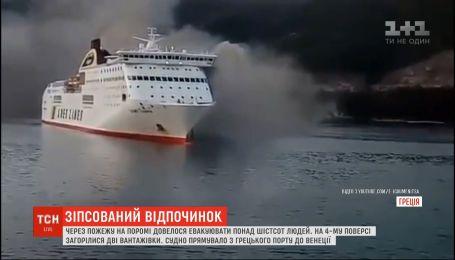 Пожар произошел на пароме в Греции - пришлось эвакуировать более 600 человек
