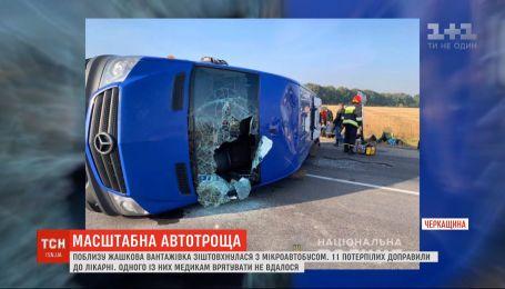 На трассе Киев - Одесса грузовик столкнулся с пассажирским микроавтобусом