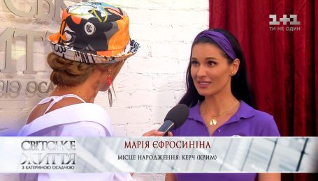 Марія Єфросиніна після 16 років у шлюбі планує обвінчатися