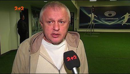 Суркіс про матч Динамо - СК Дніпро-1: Помітно, що команда вийшла з психологічної ями