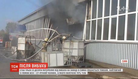 Стан трьох потерпілих під час вибуху на заводі в Сумах залишається тяжким