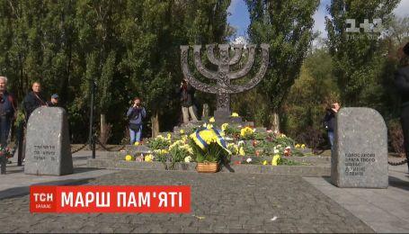 Марш пам'яті за загиблими в Бабиному Яру відбувся у Києві