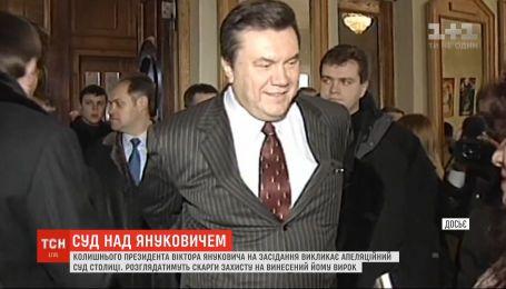 Віктора Януковича на засідання викликає Апеляційний суд столиці