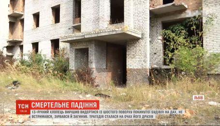 13-летний парень разбился насмерть при падении с недостройки во Львове