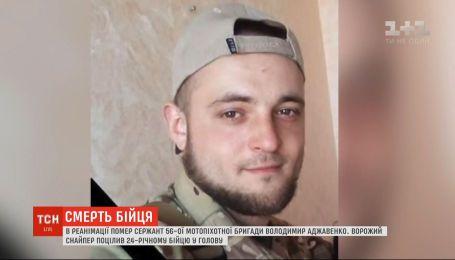 В Днепре в реанимации умер тяжелораненый сержант 56 мотопехотной бригады