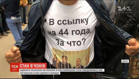 Адвокаты незаконно арестованных крымских татар называют условия их содержания в СИЗО РФ ужасными