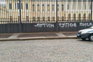 """""""Путин тупое писклявое чмо"""". У Пітері на паркані Русского музею з'явився образливий напис про президента РФ"""