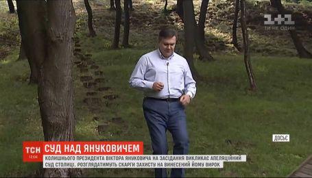 Экс-президента Украины Виктора Януковича вызывает на заседание Апелляционный суд Киева