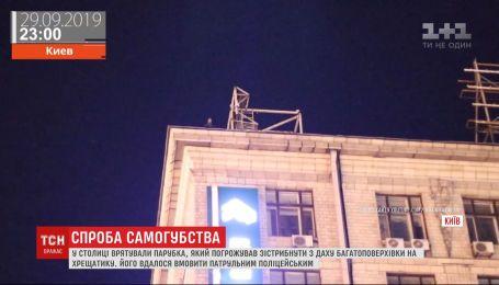 В Киеве спасли мужчину, который хотел спрыгнуть с многоэтажки на Крещатике