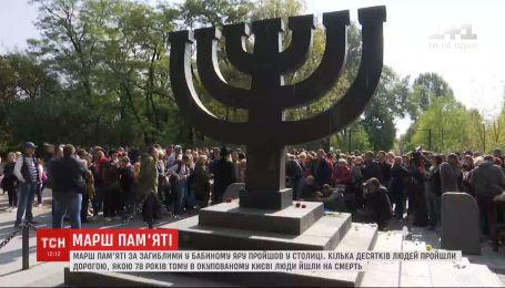 На Шествие памяти по погибшим в Бабьем Яру собрались люди из разных уголков Украины