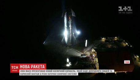 Ілон Маск презентував новий космічний корабель для пасажирських і вантажних перевезень