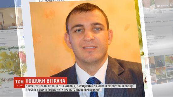 В'язня, який втік з колонії, упіймали на кордоні з Молдовою