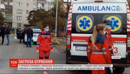 В Черкассах проводят эвакуацию из многоэтажки, в подвале которой боролись с вредителями