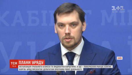 Найближчі кілька років будуть надскладними для державного бюджету - Гончарук