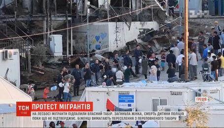Мигранты на греческом острове Лесбос в знак протеста подожгли собственный лагерь