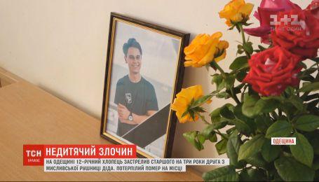 Поліція відкрила дві кримінальні справи щодо вбивства підлітком свого друга на Одещині