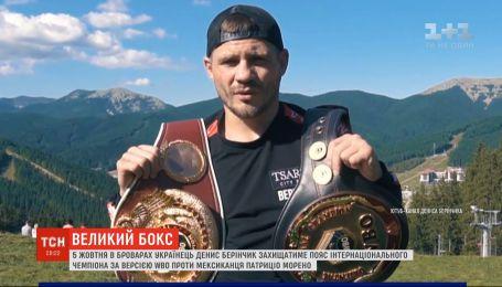 Денис Берінчик готується захищати свій пояс інтернаціонального чемпіона за версією WBO