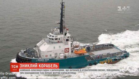 В Атлантичному океані знайшли тіло першої жертви кораблетрощі