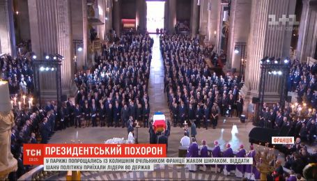 Лідери 80 країн з'їхалися до Парижа на похорон Жака Ширака