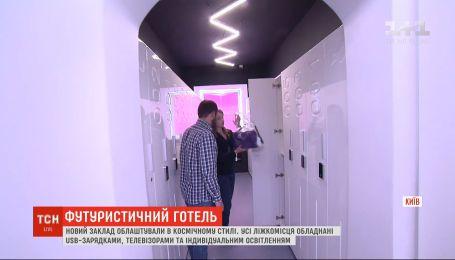 В Киеве появился новый капсульный отель в космическом стиле