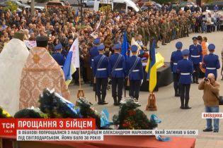 Под Киевом простились с погибшим на фронте добровольцем и участником Майдана
