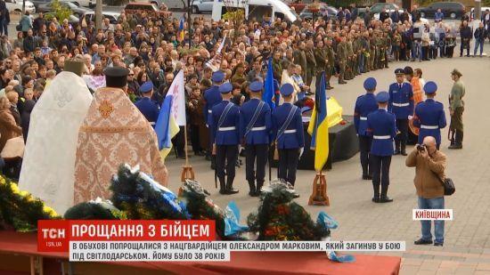 Під Києвом попрощалися з загиблим на фронті добровольцем і учасником Майдану