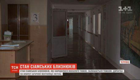 Сиамские близнецы, рожденные в Черновцах, - до сих пор в тяжелом состоянии