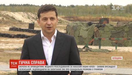 Зеленский прокомментировал скандальный разговор с Трампом