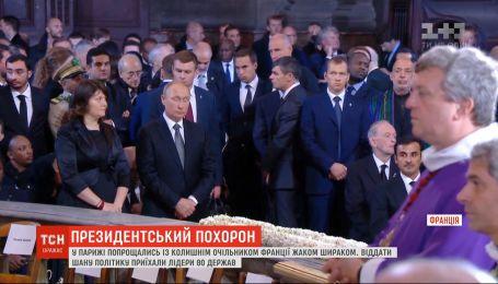 Чтобы проводить в последний путь экс-президента Франции, в Париж съехались мировые лидеры