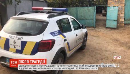 В Одесі оголосять підозру дідусеві 12-річного хлопця, який випадково застрелив друга