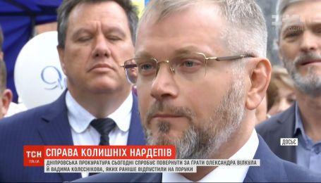 Днепровская прокуратура будет требовать, чтобы экс-нардепов Вилкула и Колесникова вернули за решетку