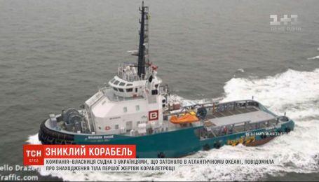 Тело погибшего моряка нашли после исчезновения корабля с украинцами в Атлантическом океане