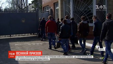 Осенний призыв на срочную военную службу начинается в Украине