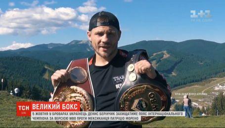 Денис Берінчик захищатиме свій пояс інтернаціонального чемпіона за версією WBO у легкій вазі