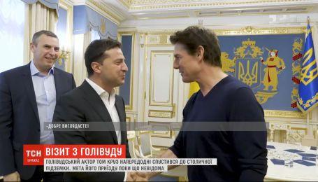 Том Круз посетил Украину по приглашению Зеленского