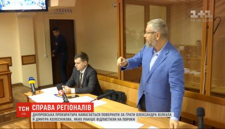 Апелляционный суд Днепра оставил Вилкула и Колесникова на поруках депутата-самовыдвиженца