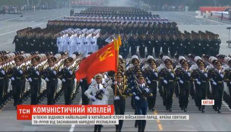 Самый большой военный парад в истории страны состоялся в Китае