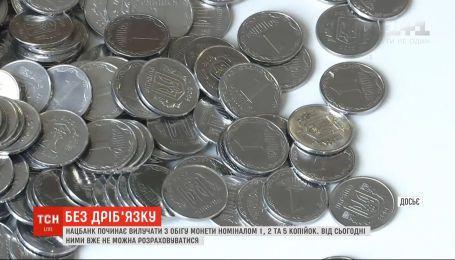 Нацбанк начинает изымать из оборота монеты номиналом 1, 2 и 5 копеек