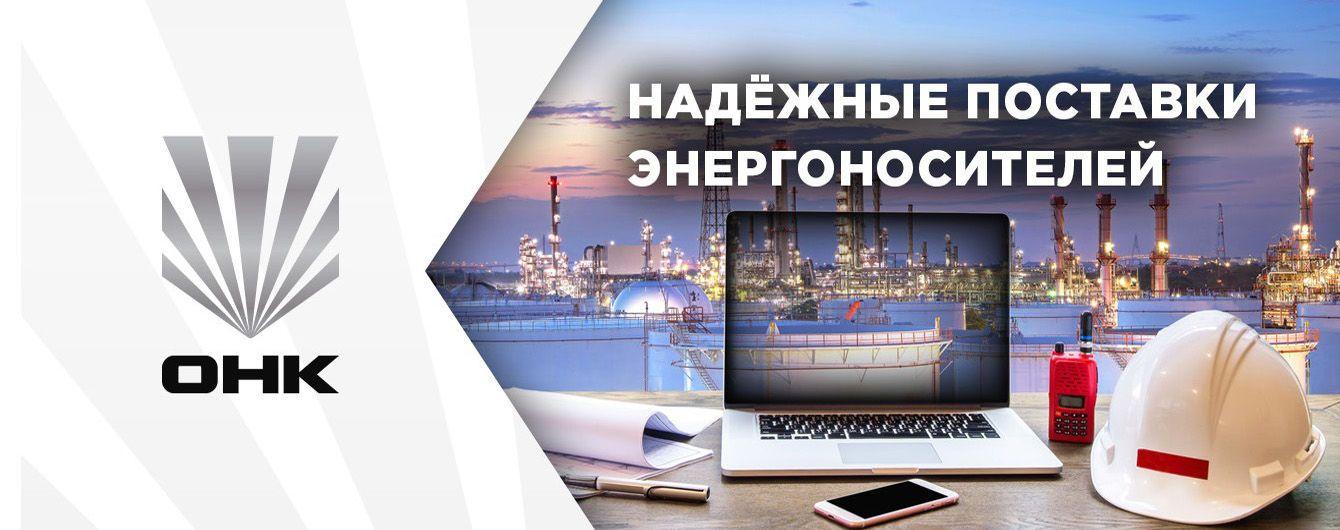 Поставки природного газа и электроэнергии от ОНК-ГРУП