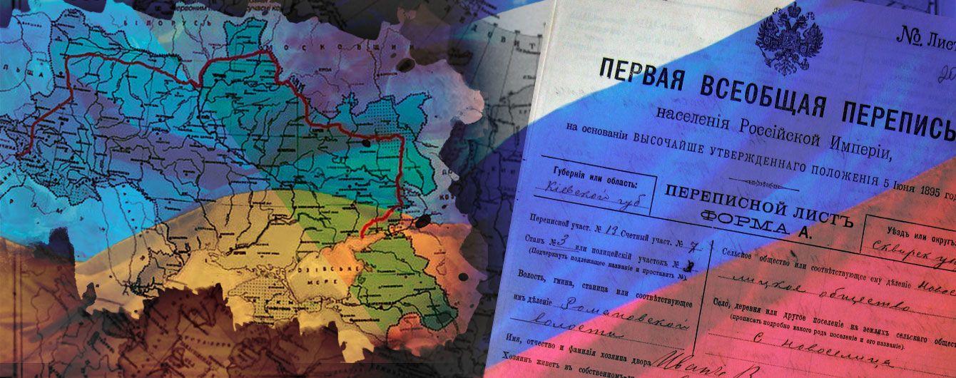 Как Всероссийская перепись 1897 года уничтожала главный пропагандистский миф