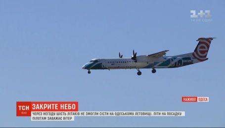 Из-за непогоды в одесском аэропорту не рискуют садиться самолеты