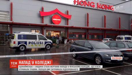Во время кровавого нападения в финском колледже погиб человек, 9 получили ранения
