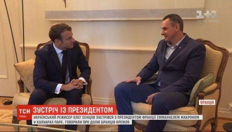 Олег Сенцов зустрівся із президентом Франції Еммануелем Макроном